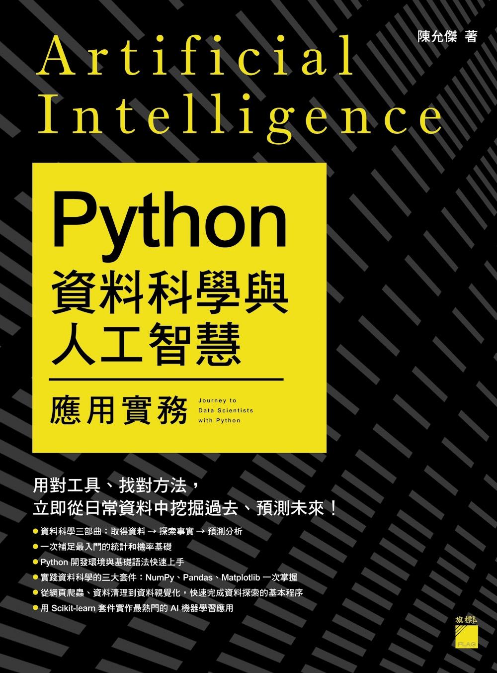 Python 資料科學與人工智慧應用實務