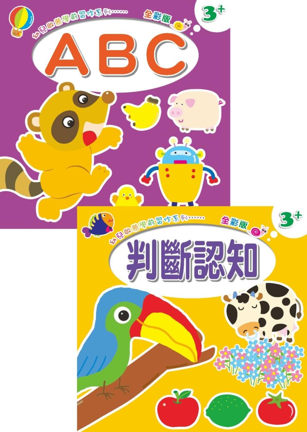 幼兒啟蒙學前習作:ABC、判斷認知