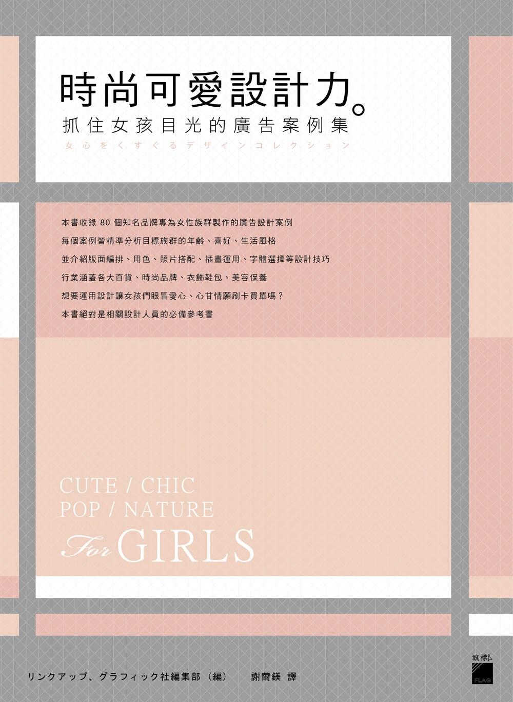 ◤博客來BOOKS◢ 暢銷書榜《推薦》時尚可愛設計力:抓住女孩目光的廣告案例集