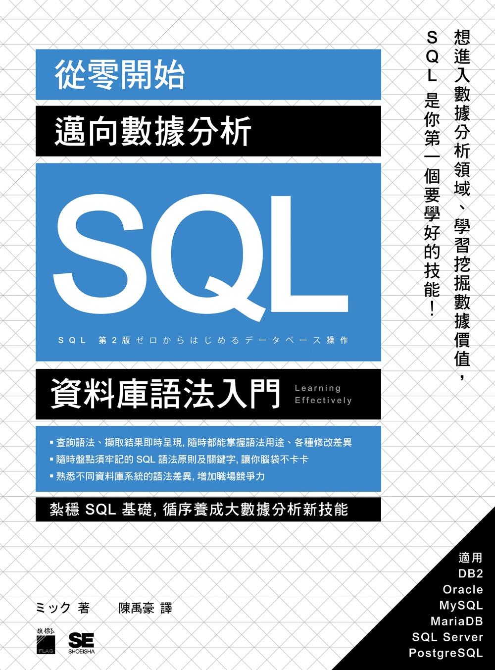 從零開始!邁向數據分析 SQL...