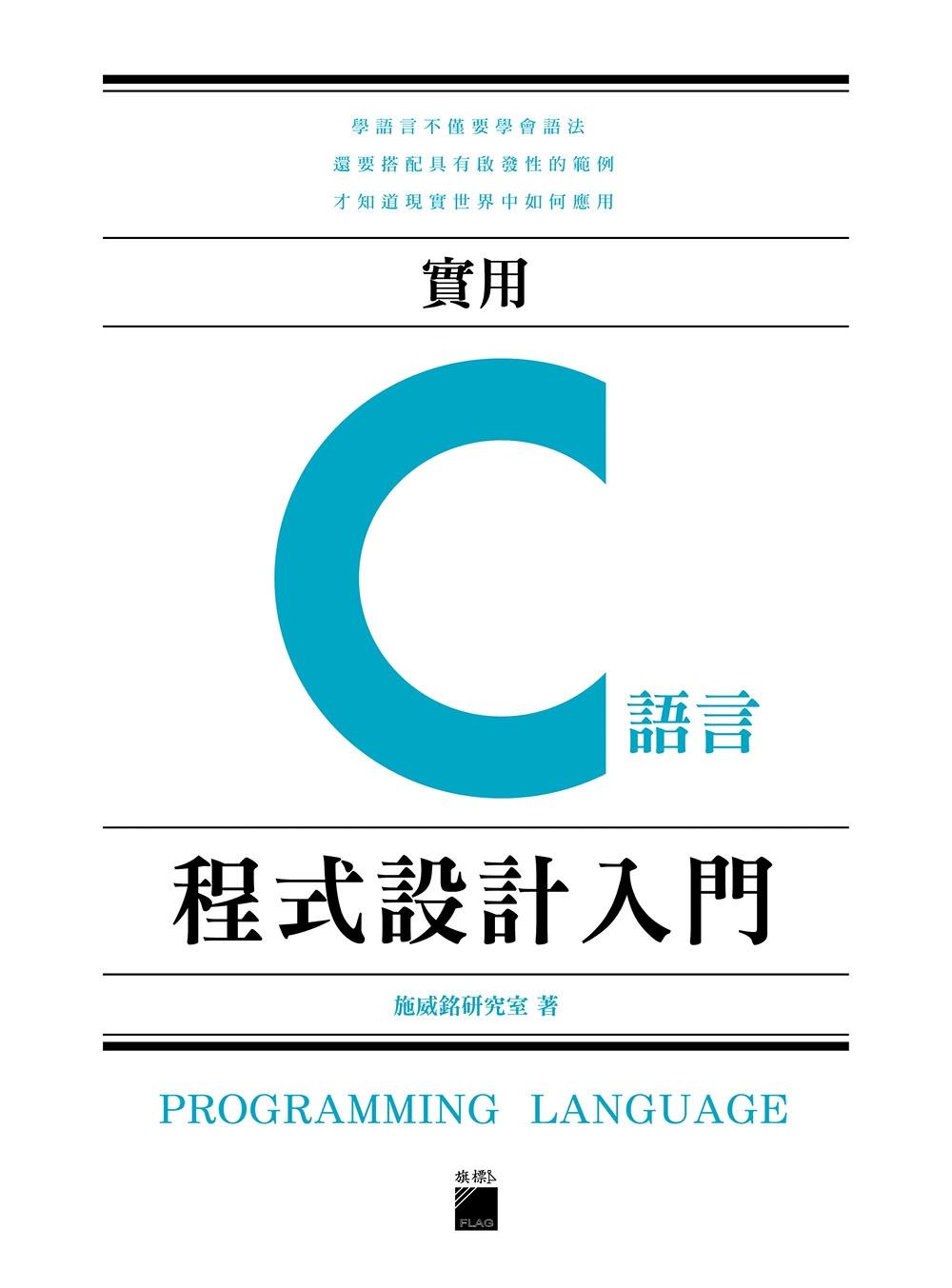 實用 C 語言程...