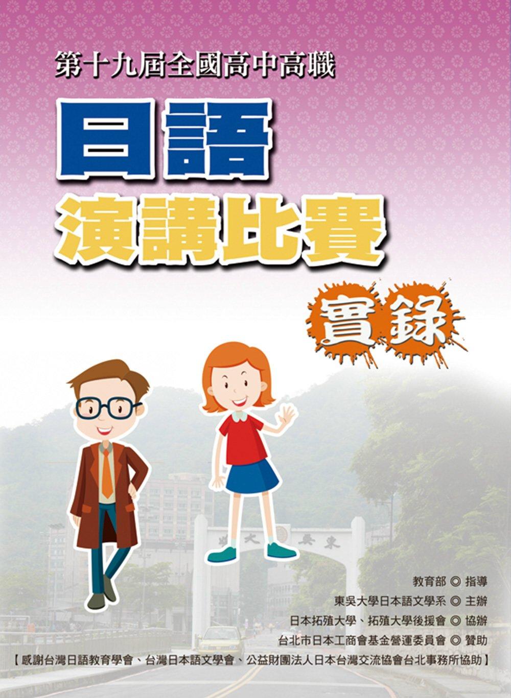 全國高中高職日語演講比賽實錄(第十九屆)(書+1DVD)