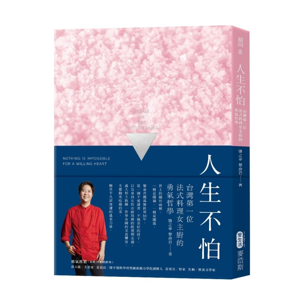 ◤博客來BOOKS◢ 暢銷書榜《推薦》人生不怕!台灣第一位法式料理女主廚的勇氣哲學