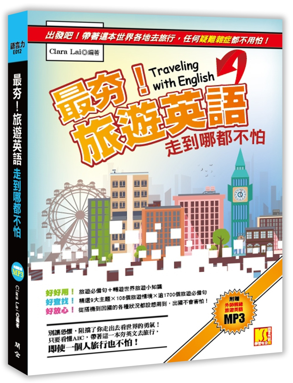 最夯旅遊英語,走...