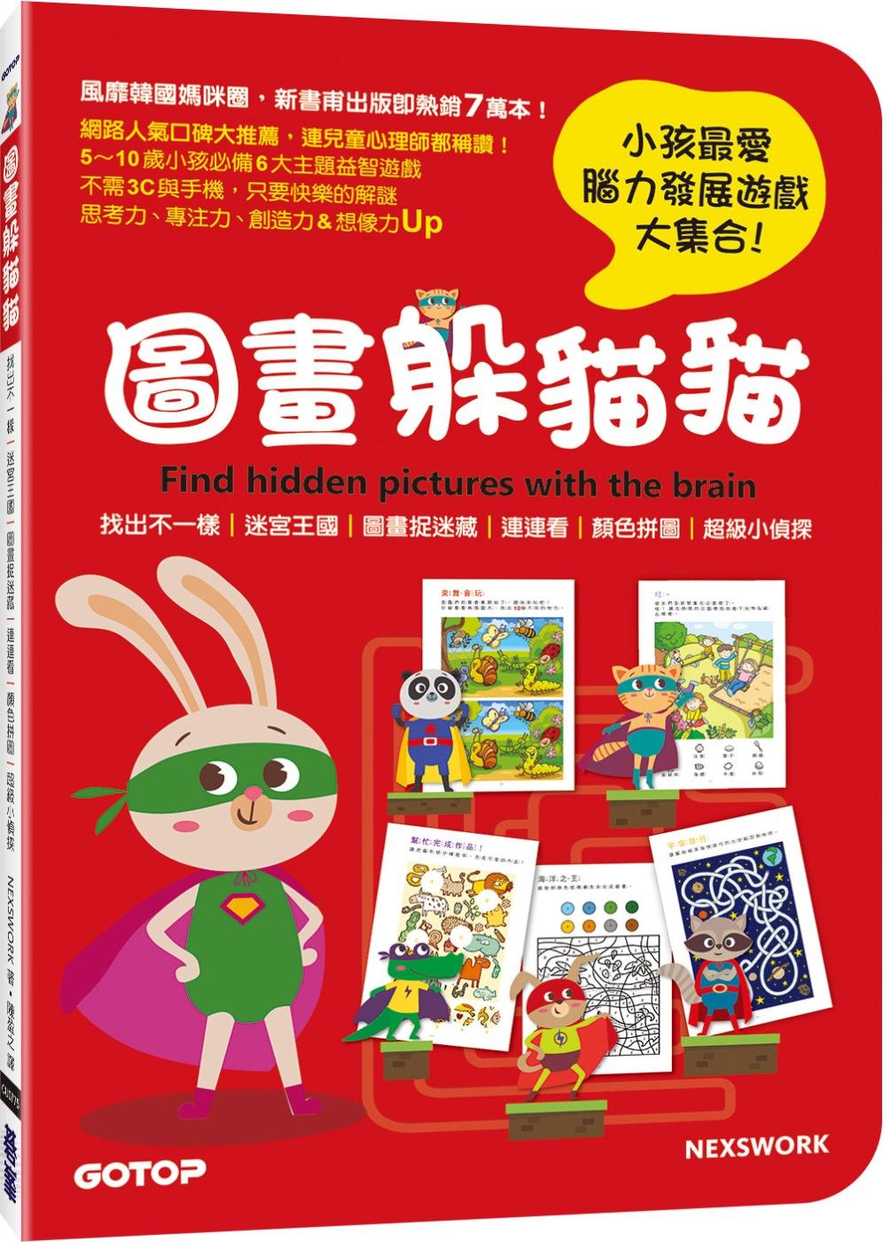 圖畫躲貓貓:迷宮、拼圖、不一樣、連連看、找找看與想想看,小孩最愛腦力發展遊戲大集合!