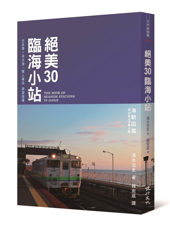 絕美30臨海小站:日本第一本大海╳無人車站旅遊指南