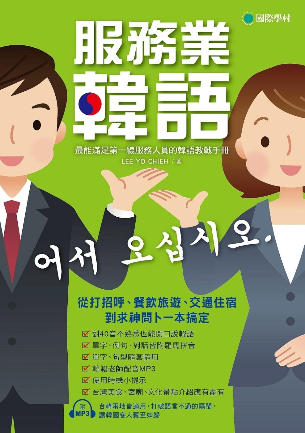 服務業韓語:最能...