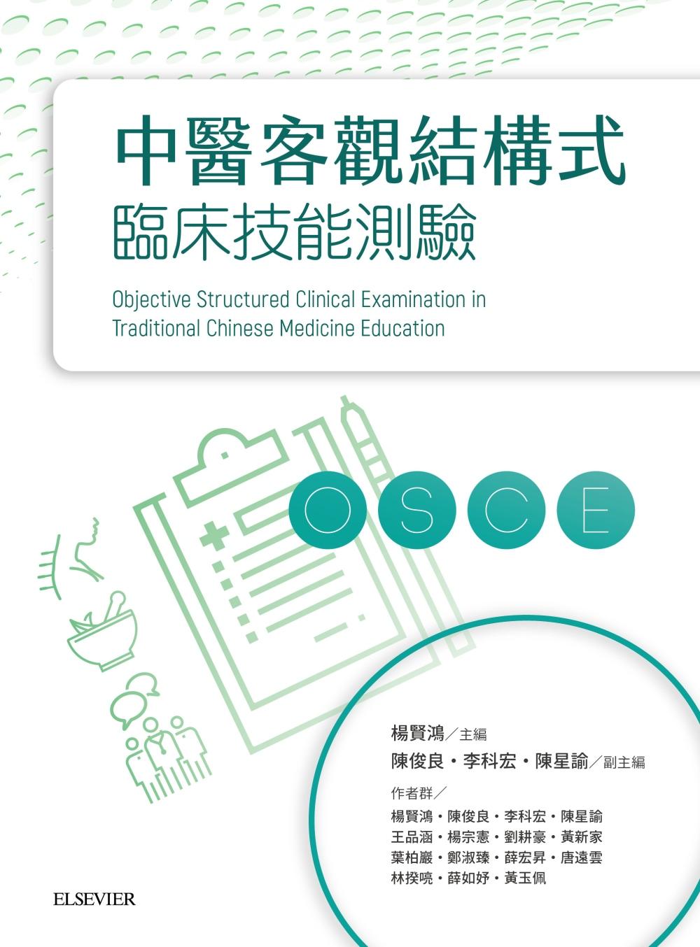中醫客觀結構式臨床技能測驗