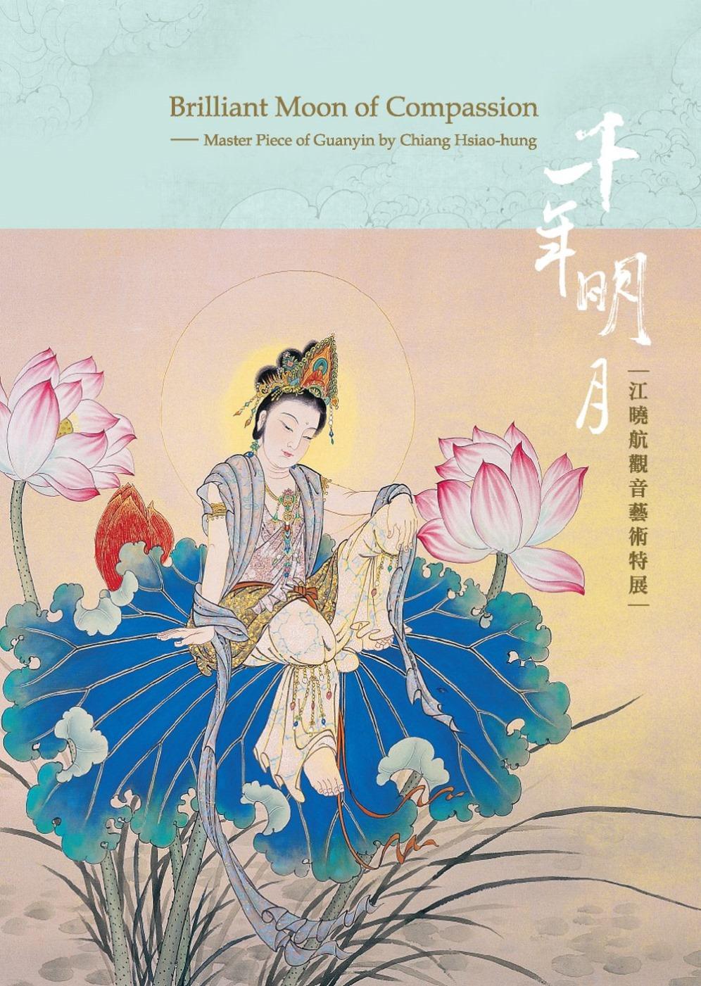 千年明月:江曉航...