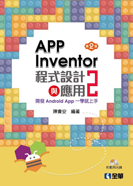 App Inve...