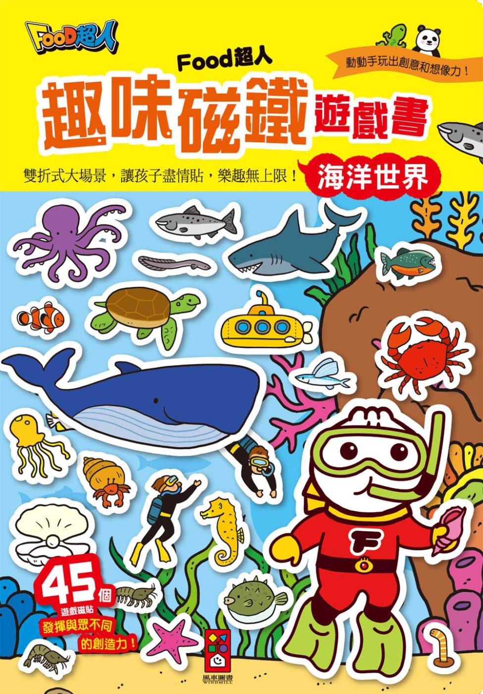 海洋世界:FOOD超人趣味磁鐵遊戲書