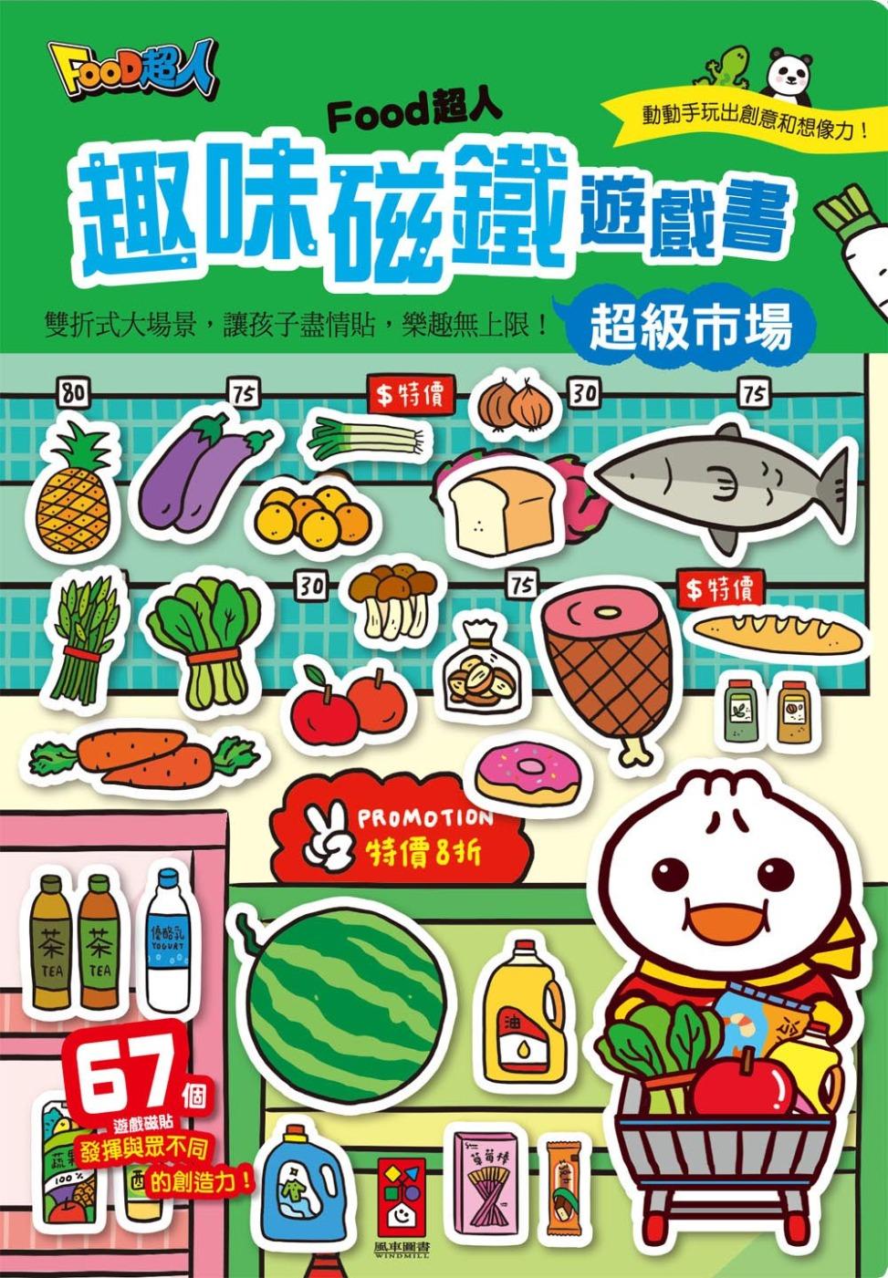 超級市場:FOOD超人趣味磁鐵遊戲書