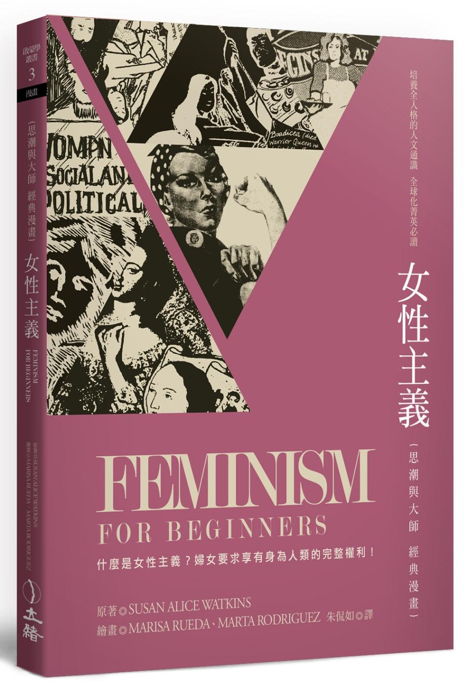 女性主義:思潮與...