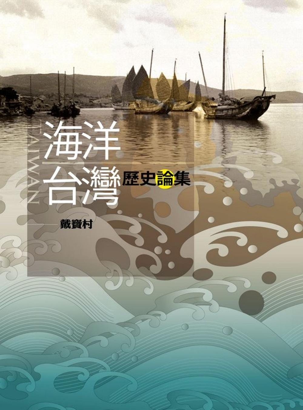 海洋台灣歷史論集