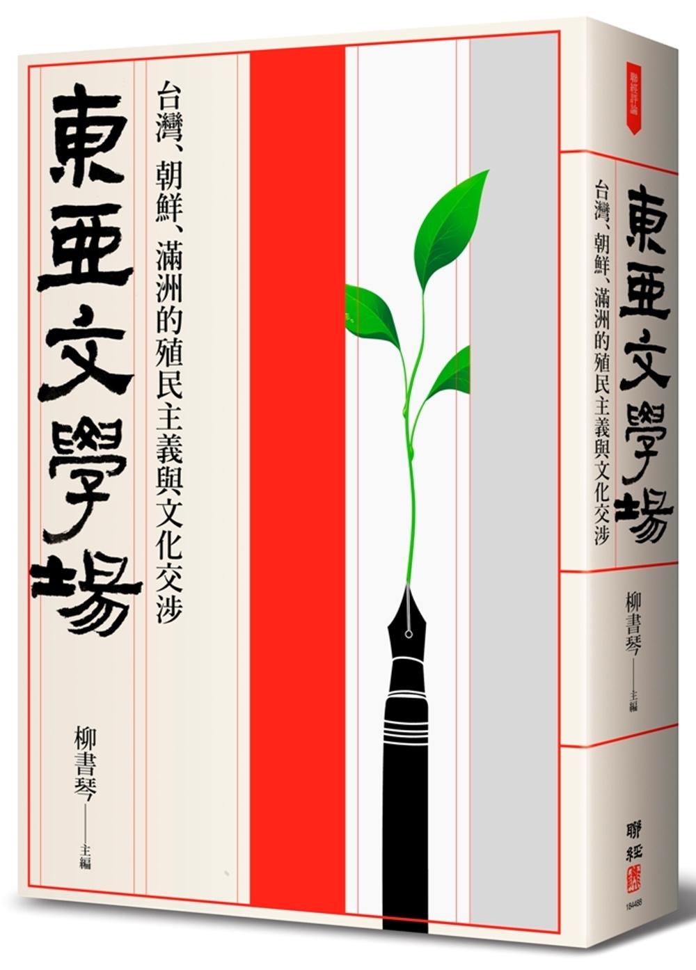 東亞文學場:台灣、朝鮮、滿洲的殖民主義與文化交涉