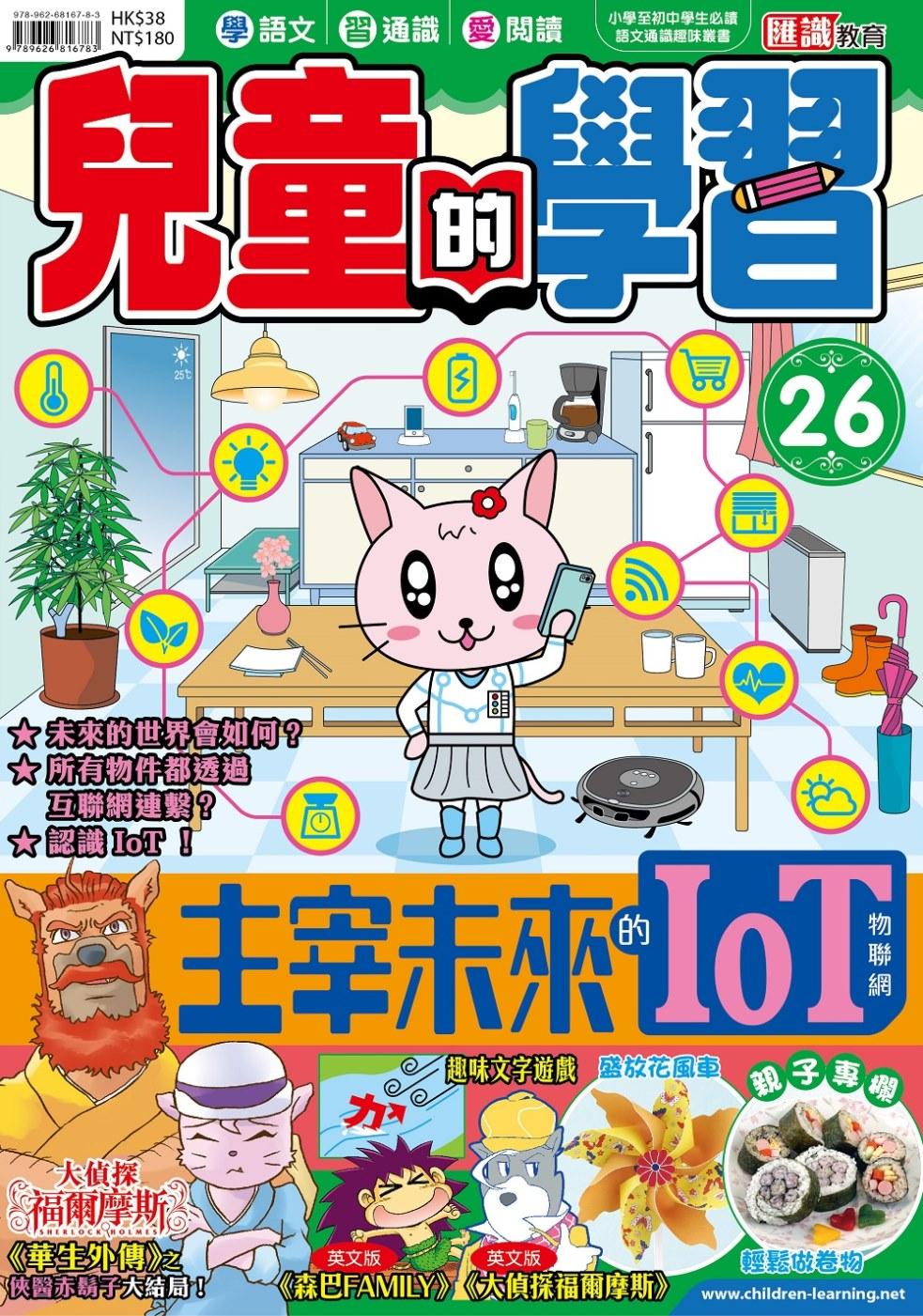 兒童的學習26 之 主宰未來的IoT