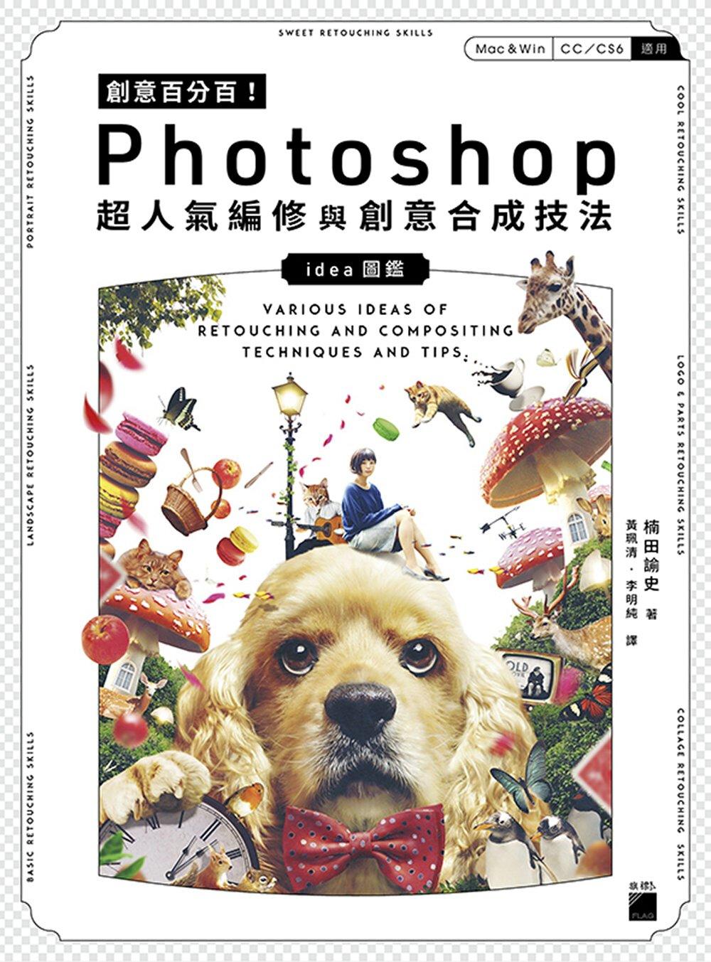 創意百分百!Photoshop 超人氣編修與創意合成技法