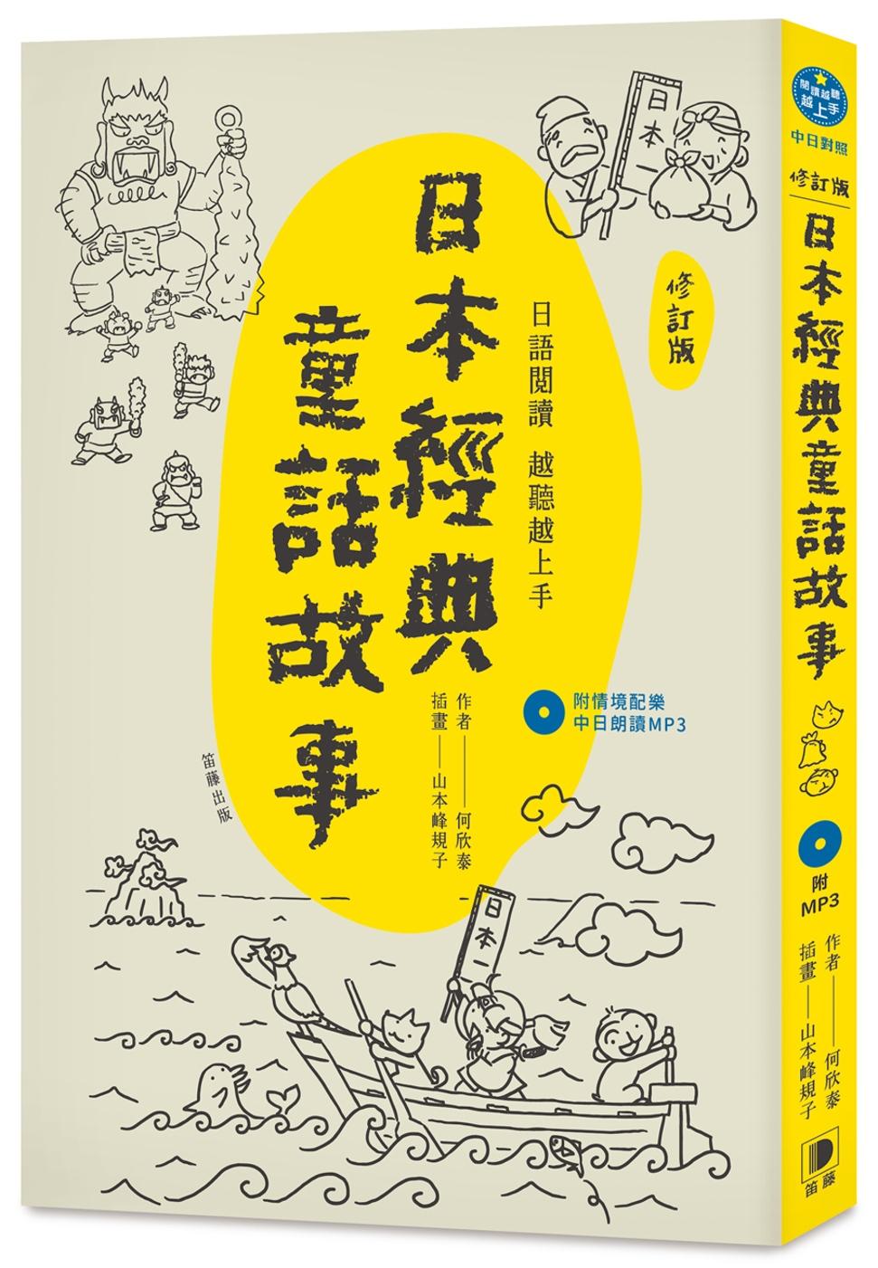 日語越讀越聽越上手:日本經典童話故事【修訂版】 (附情境配樂中日朗讀mp3)