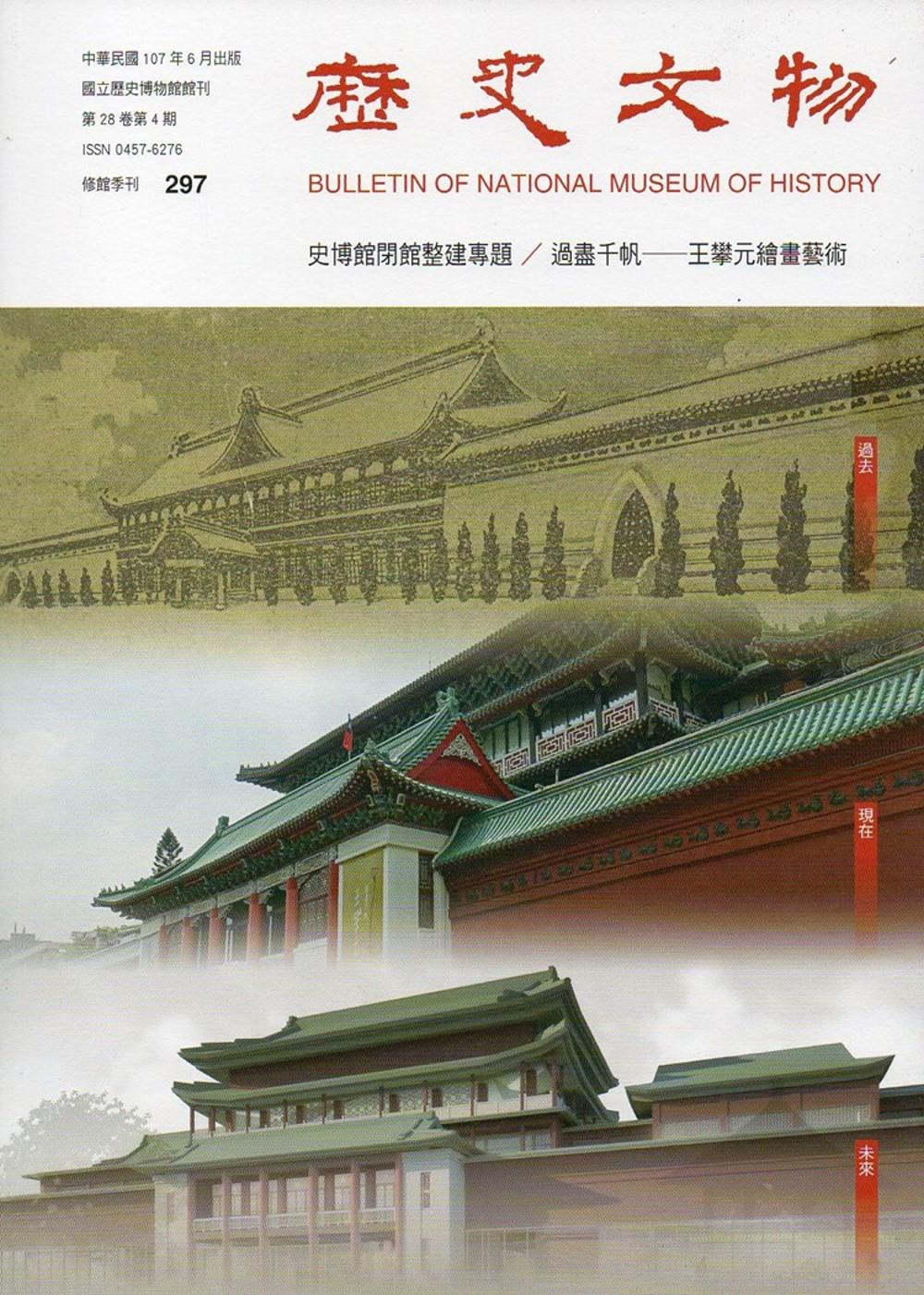 歷史文物季刊第28卷4期(107/06)