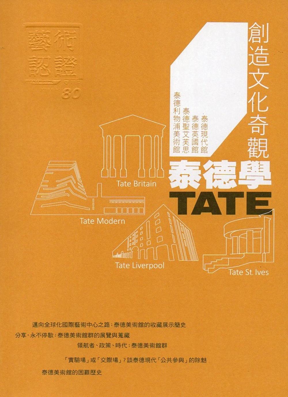 藝術認證(雙月刊)NO.80(2018.06)-創造文化奇觀‧泰德學