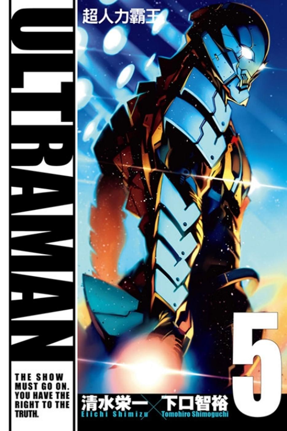 ULTRAMAN超人力霸王 5