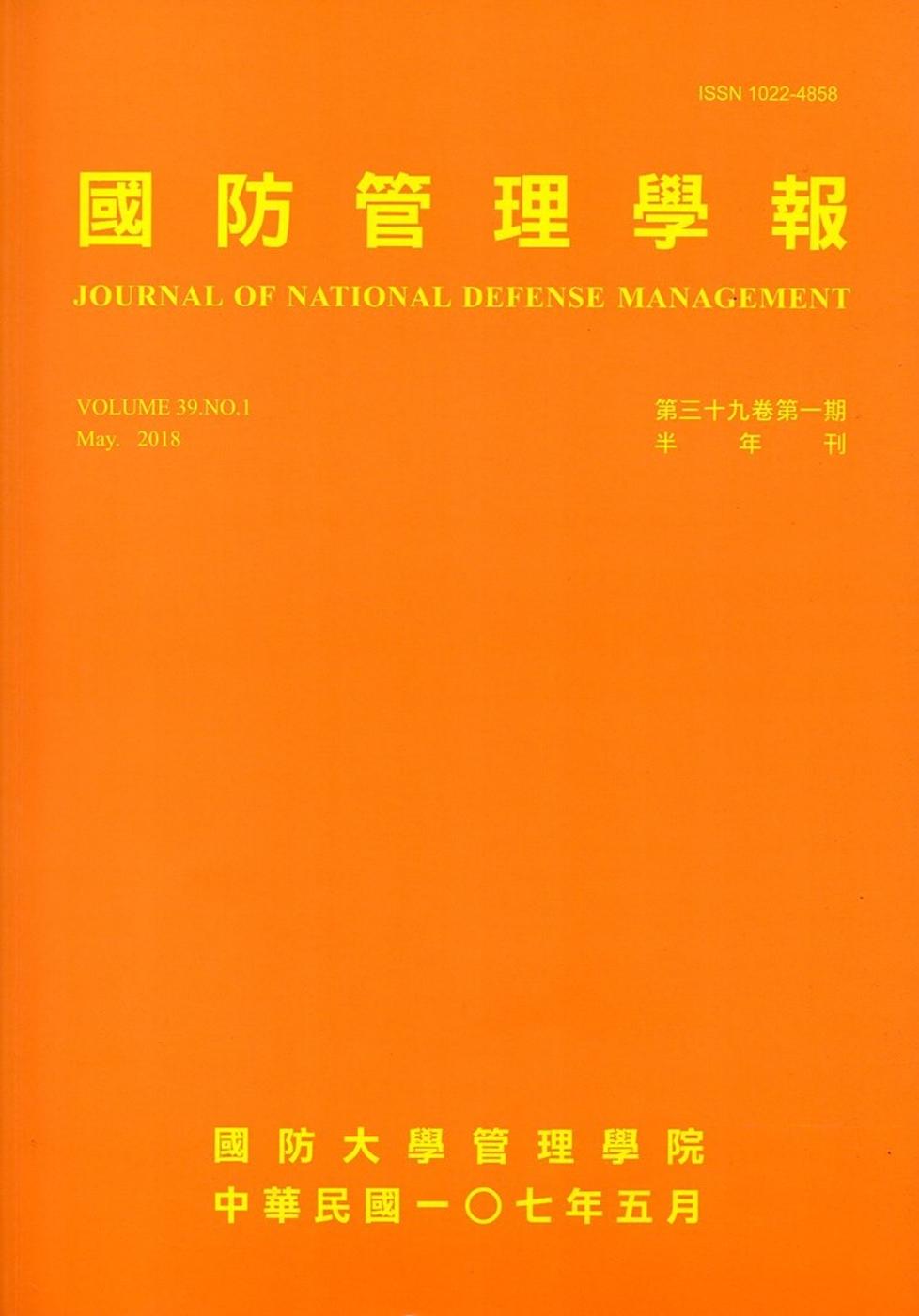 國防管理學報第39卷1期(2018.05)