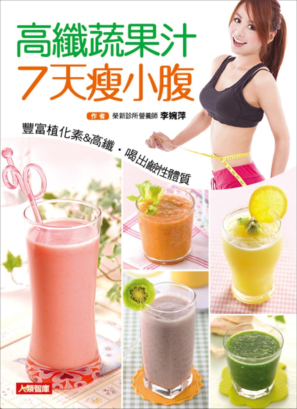 高纖蔬果汁7天瘦...