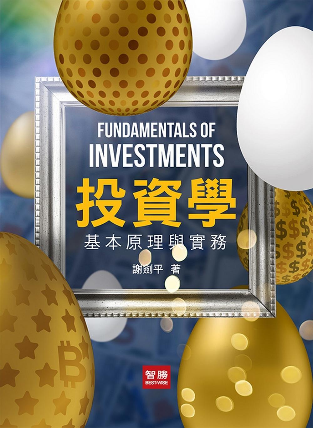 投資學(七版):基本原理與實務