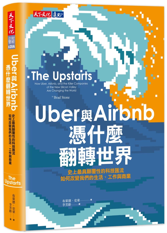 Uber與Air...