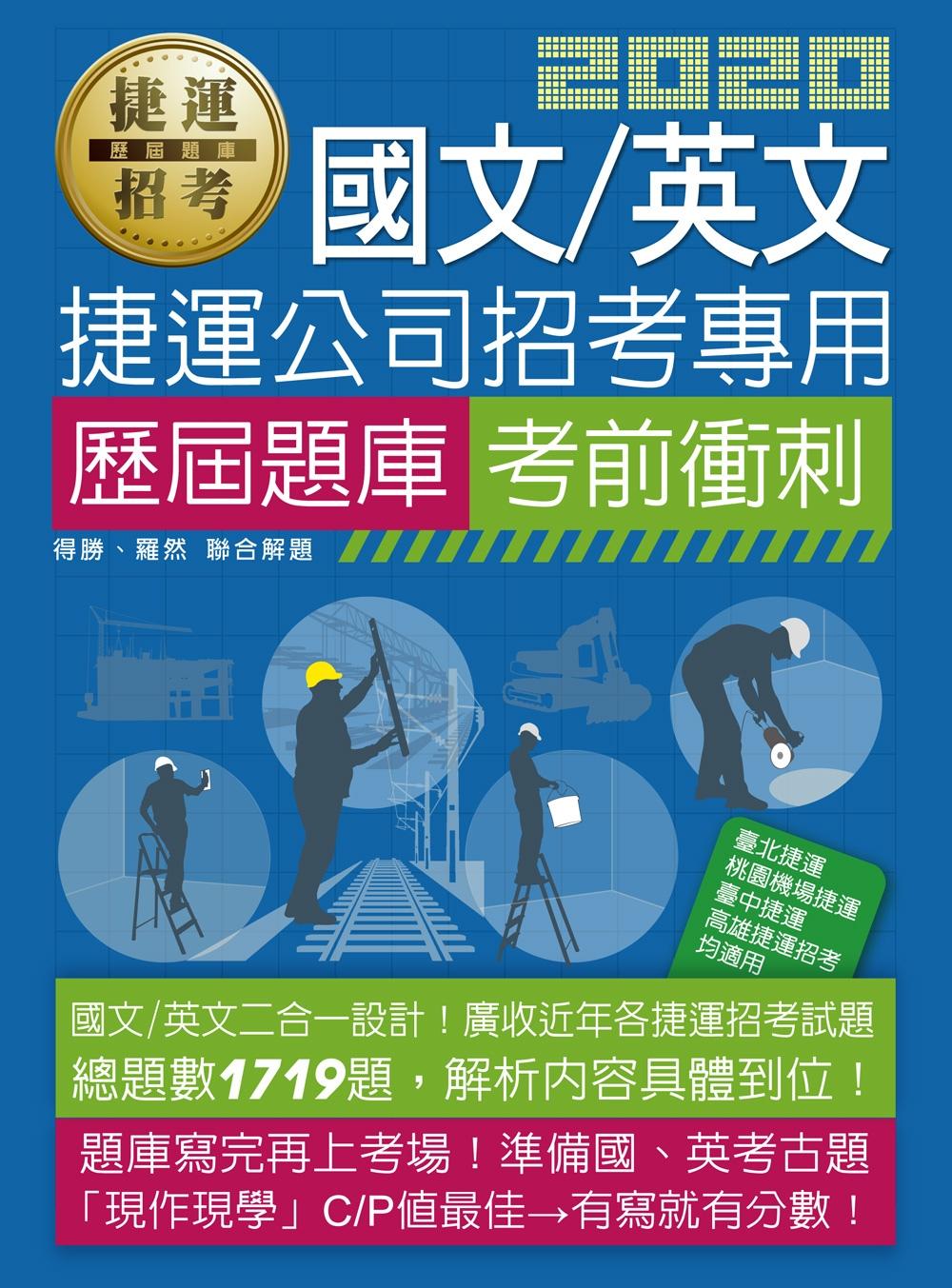 捷運招考國文/英文歷屆題庫考前...