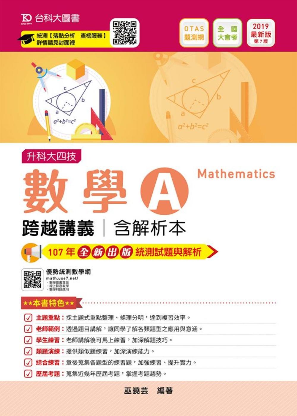 升科大四技數學 A 跨越講義含解析本─2019年最新版〈第七版〉─附贈OTAS題測系統