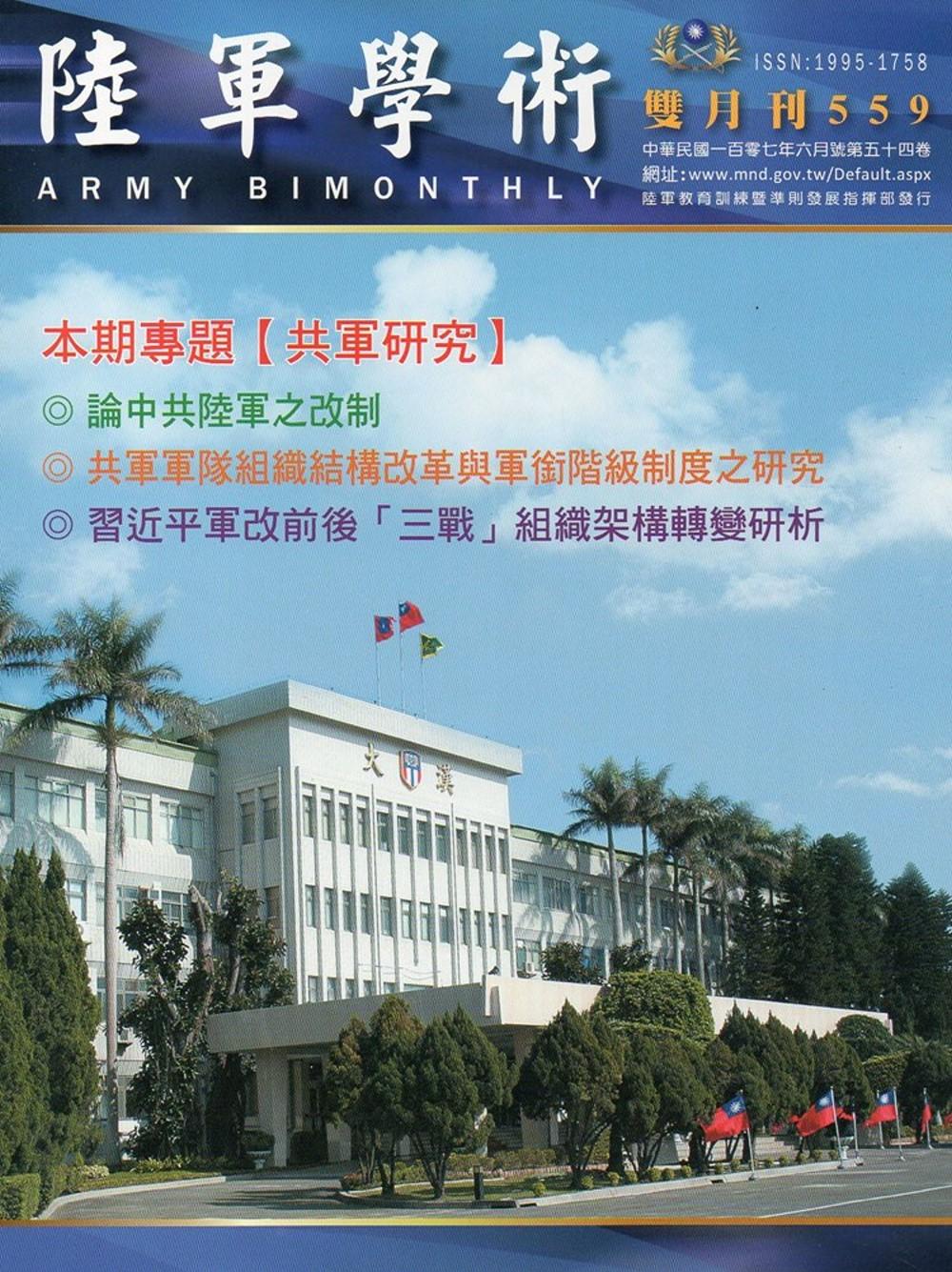 陸軍學術雙月刊559期〈107‧06〉