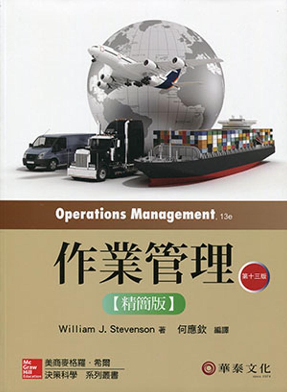 作業管理精簡版(Stevenson/Operations Management 13e)