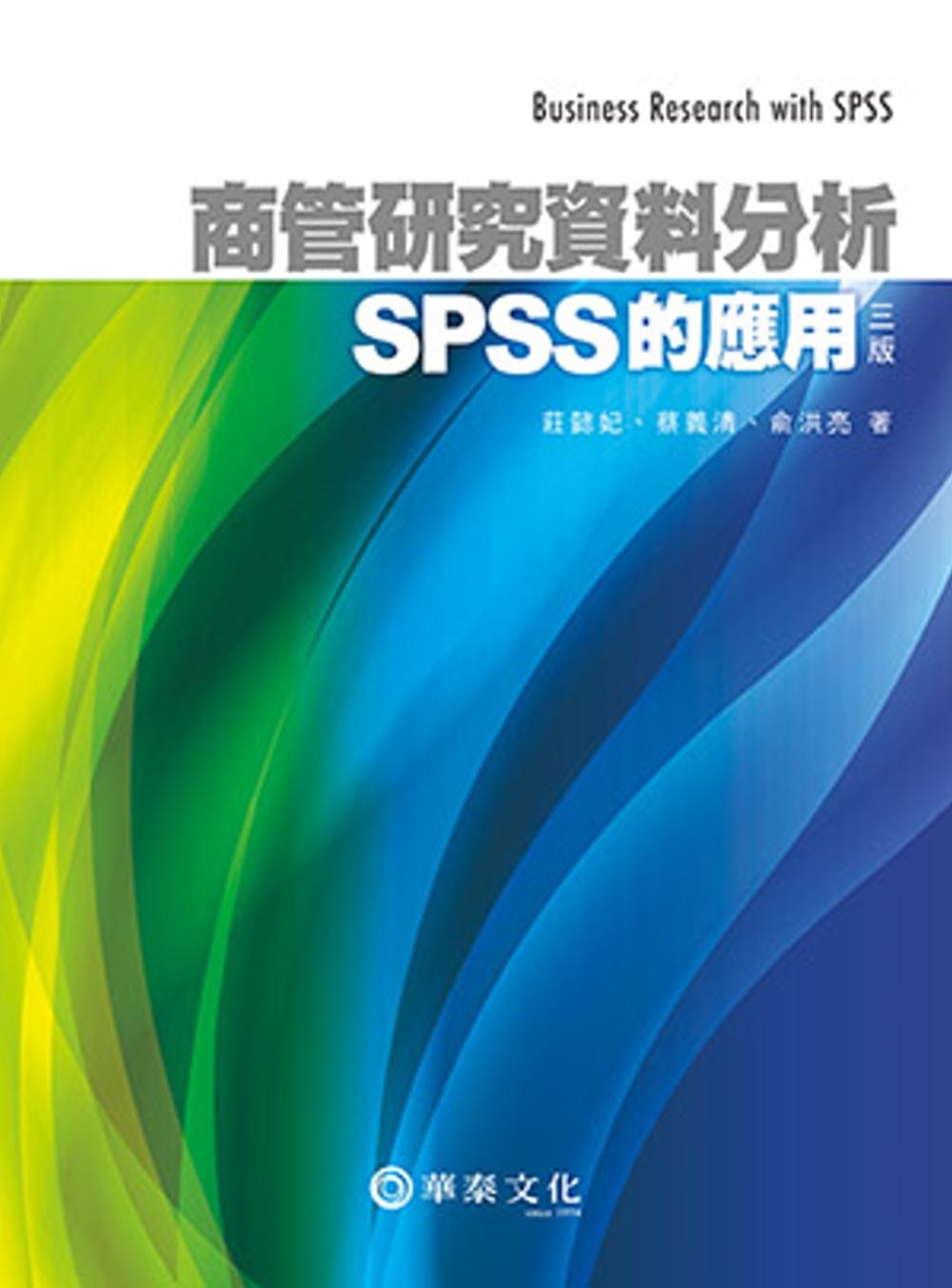 商管研究資料分析:SPSS的應用(3版)