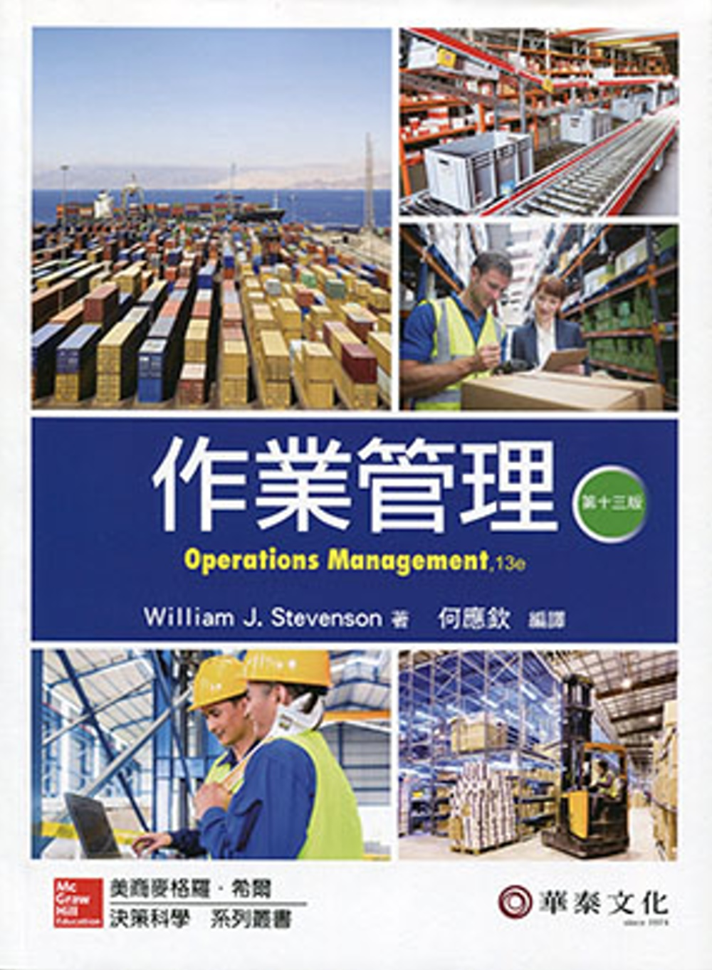 作業管理(Stevenson/Operations Management 13e)