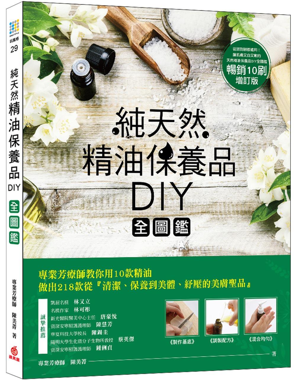 純天然精油保養品DIY全圖鑑~暢銷增訂版~