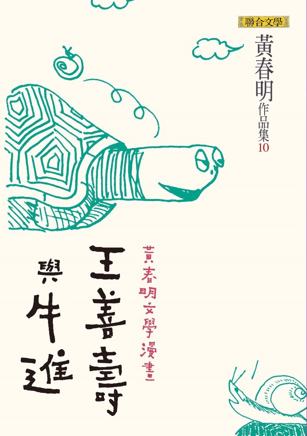王善壽與牛進(限量簽名版)