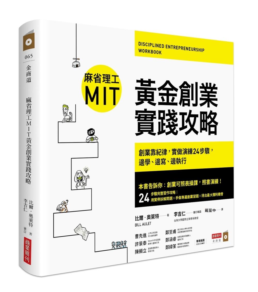 ◤博客來BOOKS◢ 暢銷書榜《推薦》麻省理工MIT黃金創業實踐攻略:創業靠紀律,實做演練24步驟,邊學、邊寫、邊執行