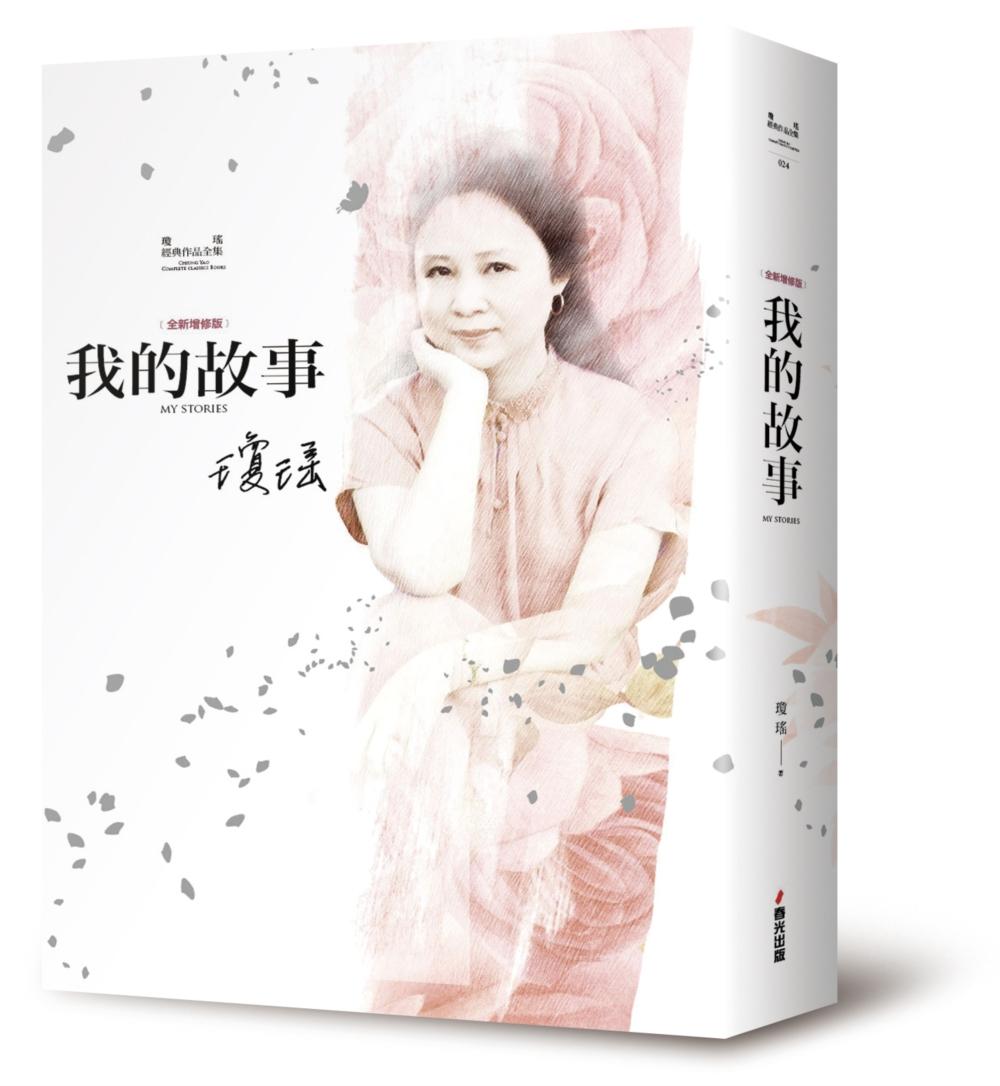 瓊瑤經典作品全集24:我的故事(全新增修精裝版)