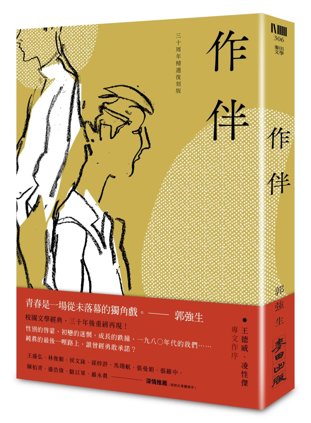 作伴(三十周年精選復刻‧限量親簽珍藏版)