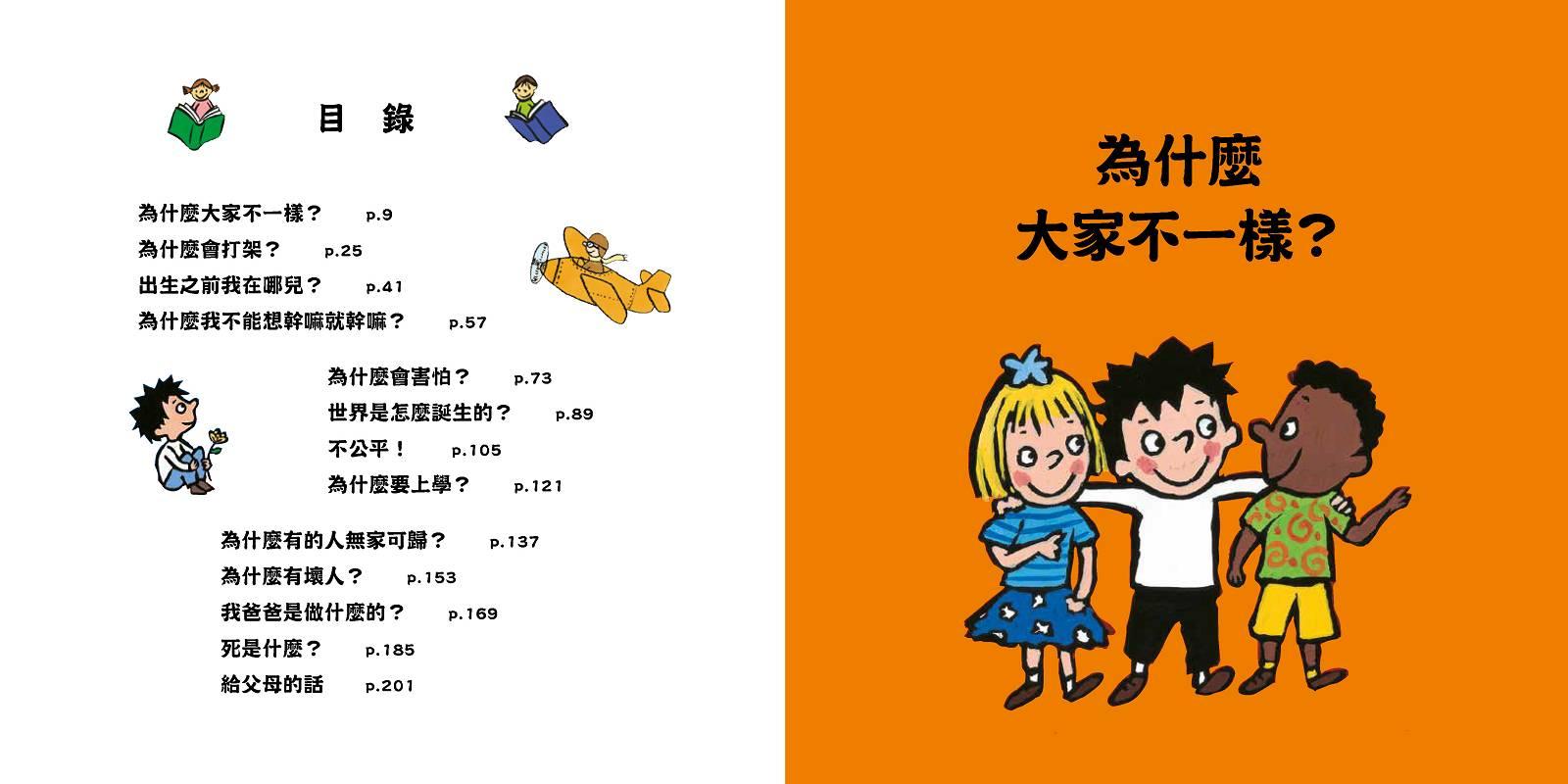 ◤博客來BOOKS◢ 暢銷書榜《推薦》問個不停的小孩,加斯東【建立孩子價值觀&世界觀的第一本親子哲學繪本】:為什麼要上學?為什麼要聽話?出生之前我在哪兒?給爸媽的萬能解答書(3~12歲)