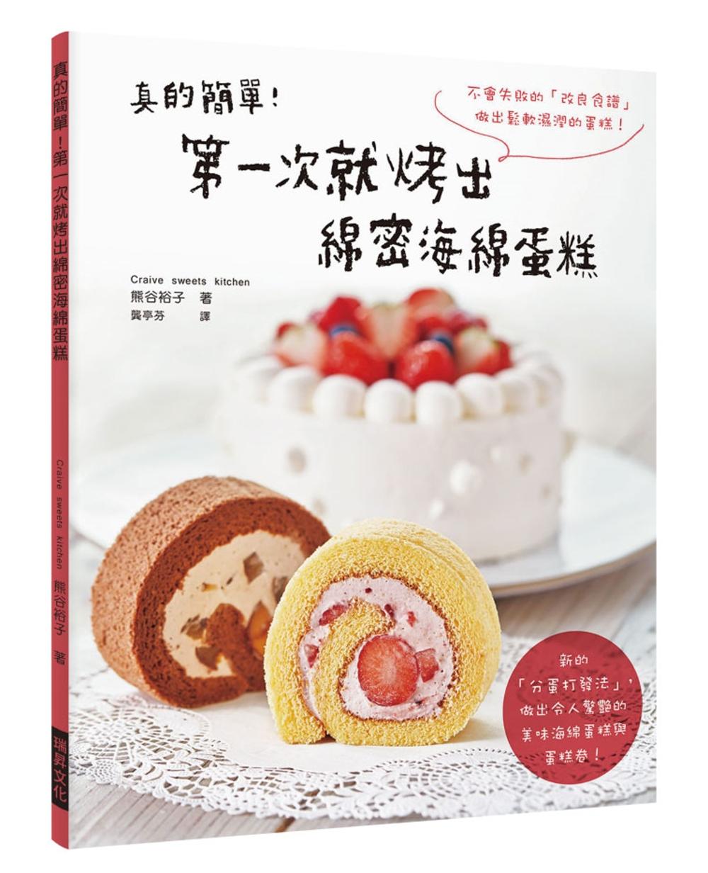 真的簡單!第一次就烤出綿密海綿蛋糕:新的「分蛋打發法」, 做出令人驚艷的美味海綿蛋糕與蛋糕卷!