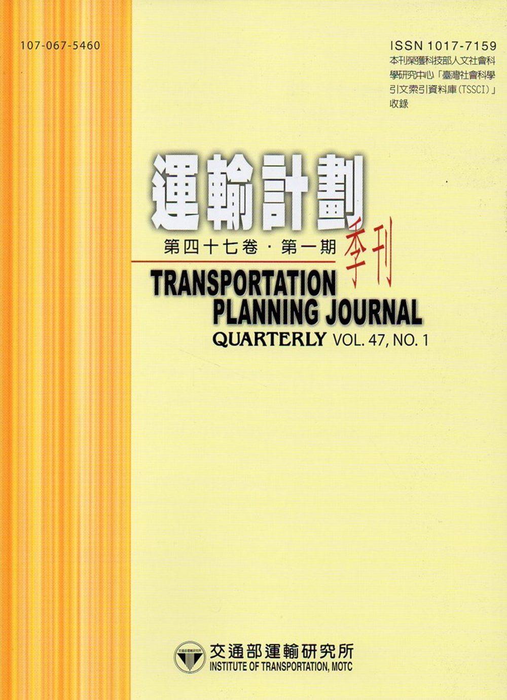 運輸計劃季刊47卷1期(107/03)