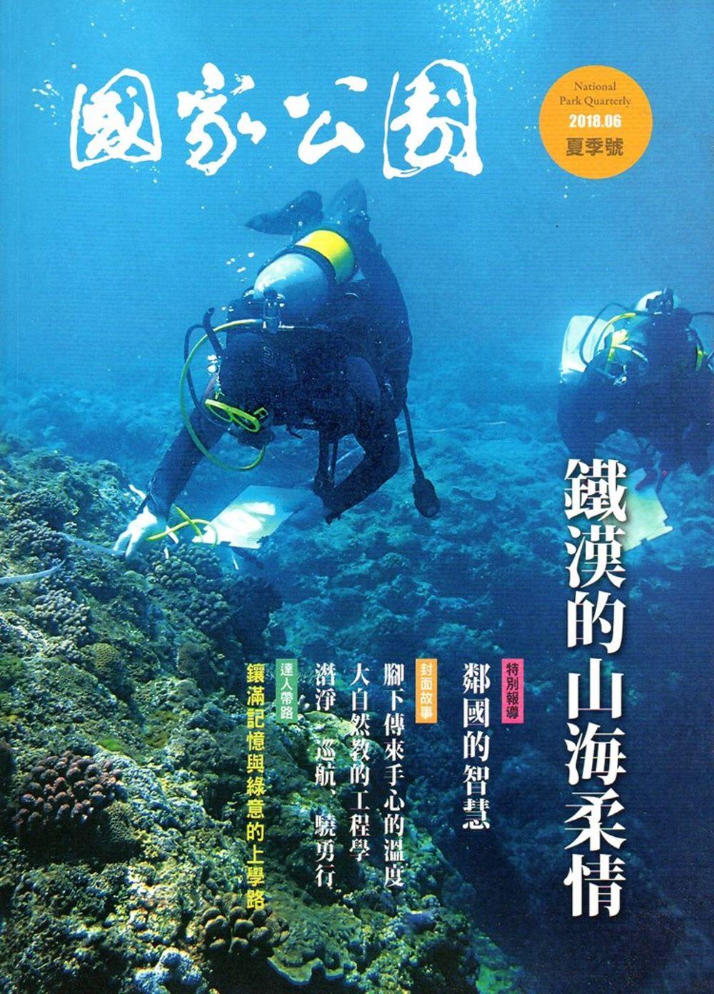 國家公園季刊2018第2季(2018/06)