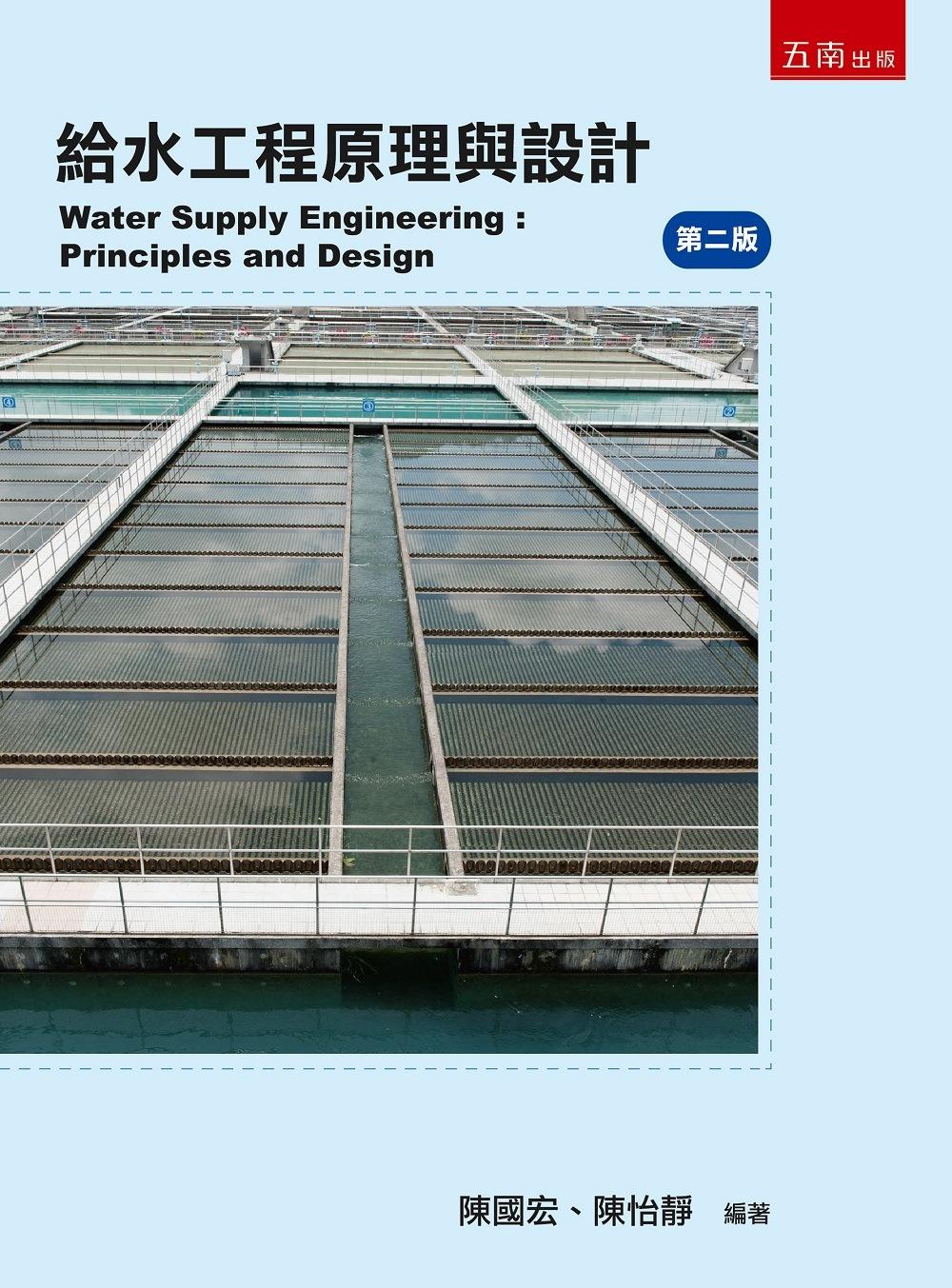 給水工程原理與設計(2版)