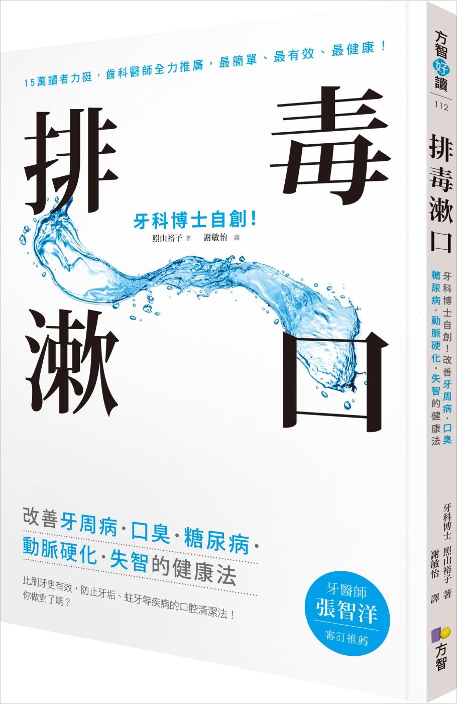 排毒漱口:牙科博士自創!改善牙周病‧口臭‧糖尿病‧動脈硬化‧失智的健康法