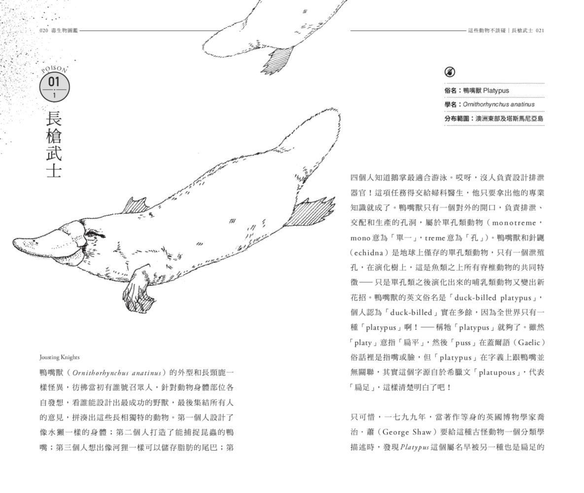 ◤博客來BOOKS◢ 暢銷書榜《推薦》毒生物圖鑑:36種不可思議但你絕不想碰上的劇毒物種(隨書附贈―台灣版限定毒生物圖鑑典藏海報)
