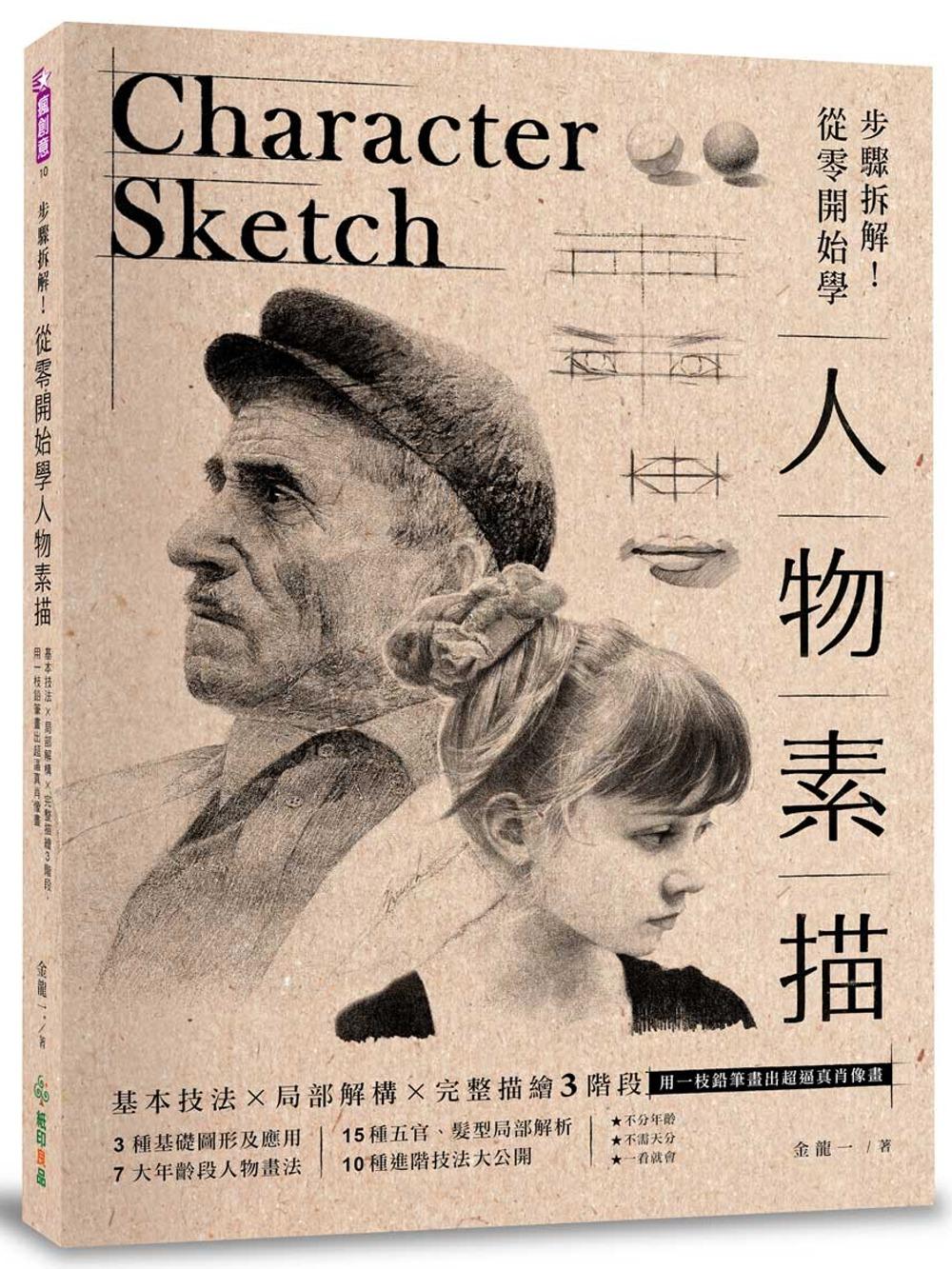 ◤博客來BOOKS◢ 暢銷書榜《推薦》從零開始學人物素描:基本技法X局部解構X完整描繪3階段,用一枝鉛筆畫出超逼真肖像畫