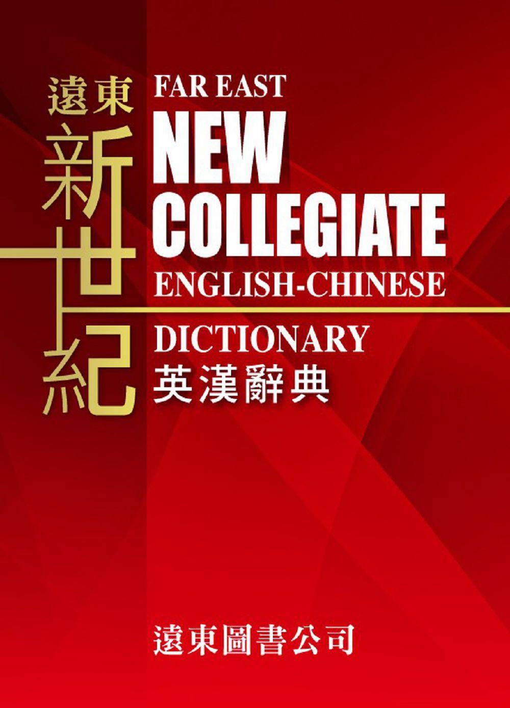 遠東新世紀英漢辭典+遠東英漢百科大辭典(Windows X 版) (一年授權)(二版)
