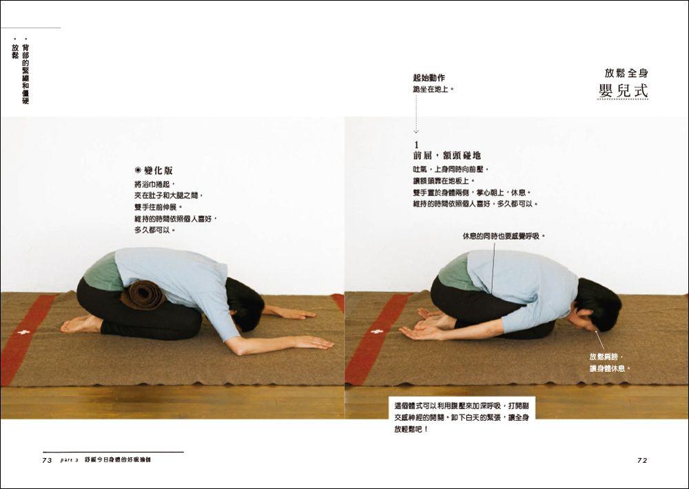 ◤博客來BOOKS◢ 暢銷書榜《推薦》5分鐘秒睡的好眠瑜伽:呼吸、調心息,一個姿勢就能香沉入睡